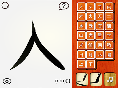 Learn Chinese - For Kids- screenshot thumbnail