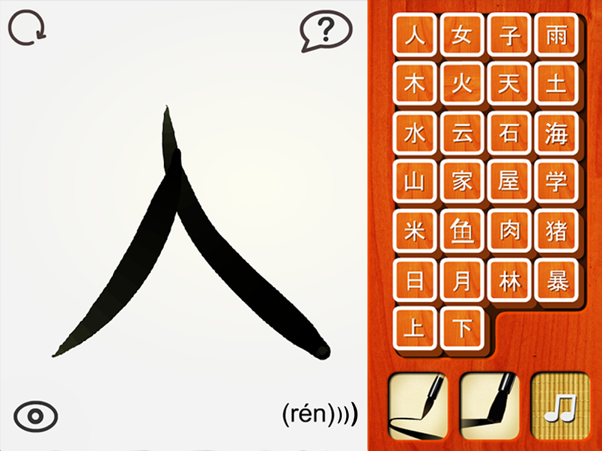 Learn Chinese - For Kids- screenshot
