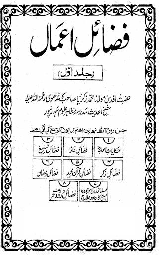 Fazail e Amaal Urdu