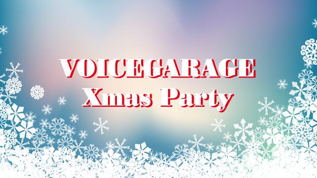 【画像】「ボイスガレッジ X'mas Party! 」