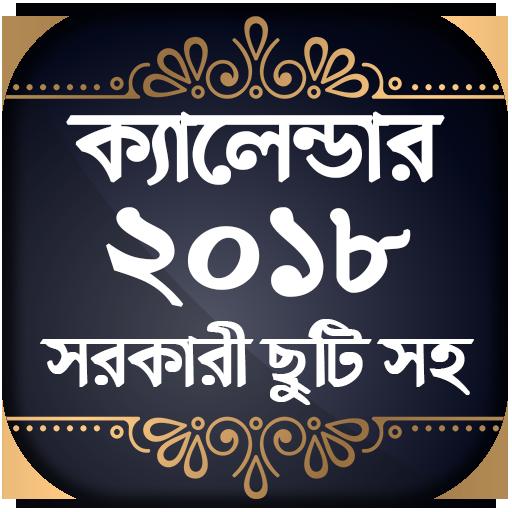 Bangla Calendar 2018 - বাংলা ক্যালেন্ডার ২০১৮