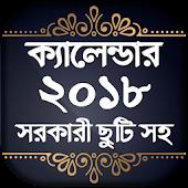 Tải Bangla Calendar 2018 miễn phí
