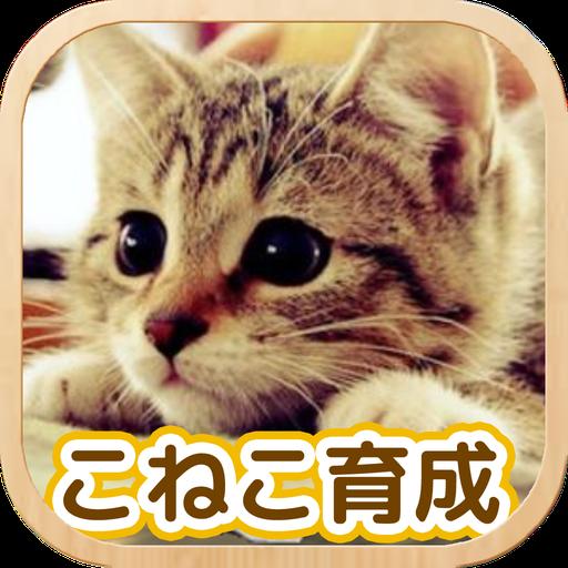 拼字のまったりねこ育成ゲーム - 癒しのねこゲーム LOGO-HotApp4Game