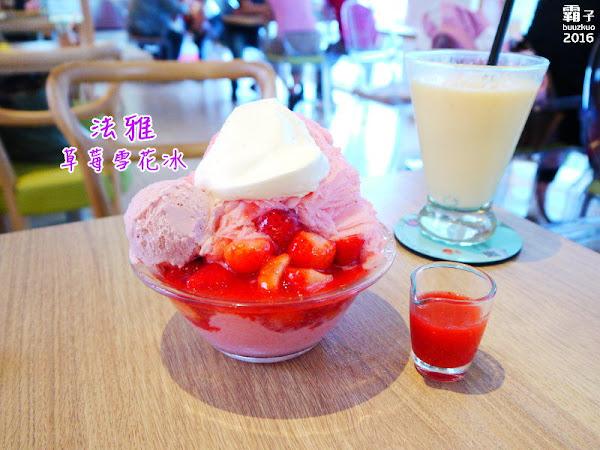 法雅雪花冰,綿綿雪花入口即化,草莓甜甜滋味令人著迷!(台中甜點/台中飲料/逢甲美食/台中冰淇淋)