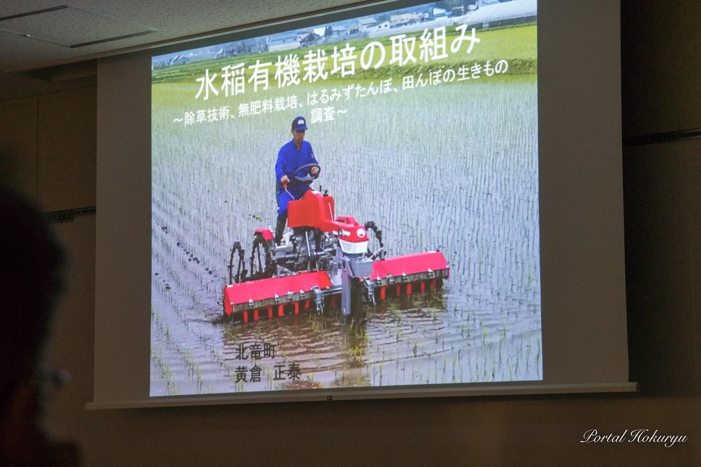 水稲有機栽培の取組み