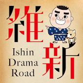 Tải Restration Drama Road miễn phí