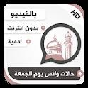 حالات واتس إسلامية فيديو فضل يوم الجمعة icon