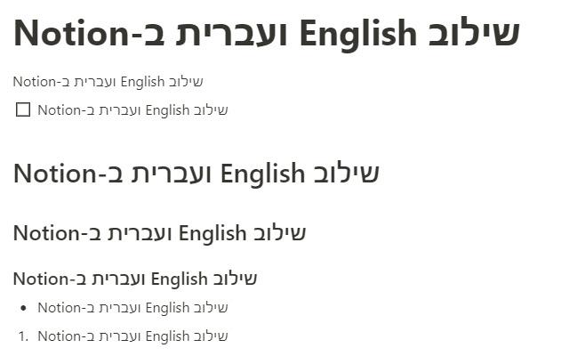 Hebrew in notion