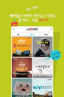 Screenshot of 위즐-대학 입시 정보 교육