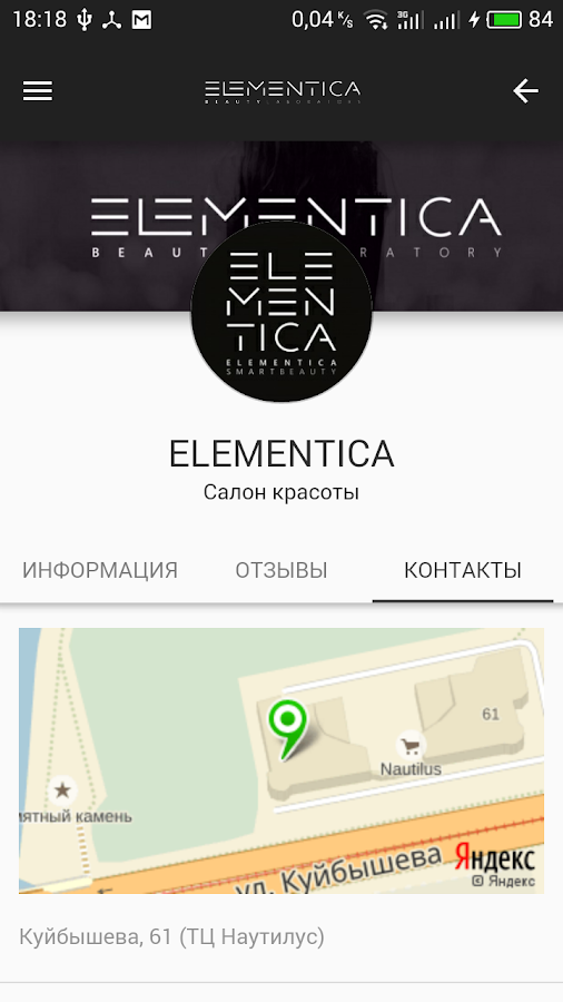 Elementica- screenshot