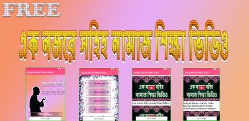 bangla namaz shikha pdf download
