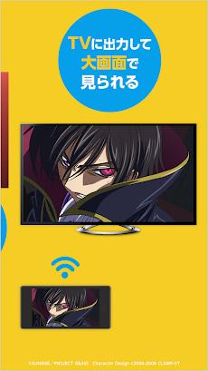 アニメ放題‐ソフトバンクのアニメ見放題サービスのおすすめ画像4