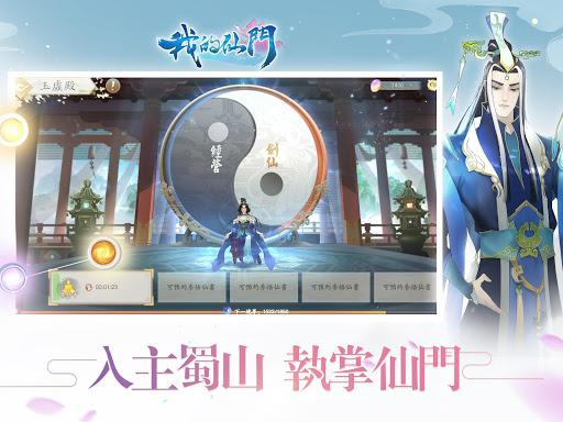 我的仙門 screenshot 8
