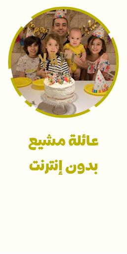 Download عائلة مشيع أنس و إيمان بدون إنترنت Free For Android عائلة مشيع أنس و إيمان بدون إنترنت Apk Download Steprimo Com