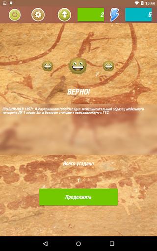 玩益智App|Загадки Истории!免費|APP試玩