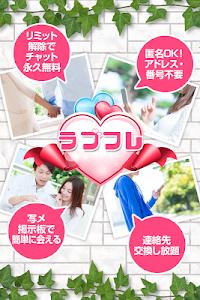 友達探し用無料トークアプリ-ラブフレ screenshot 0