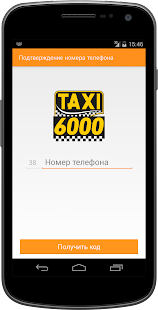 Такси 6000- screenshot thumbnail