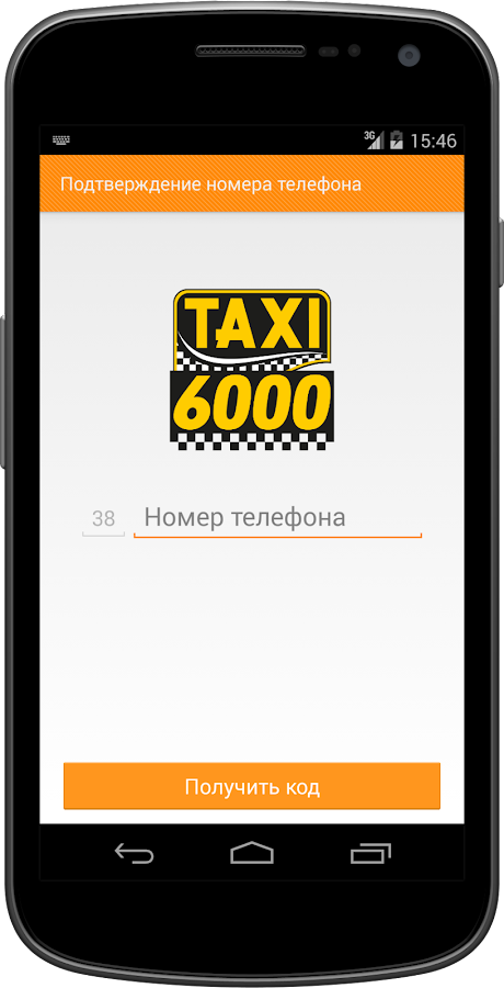 Такси 6000- screenshot
