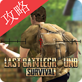 Last Battleground Survival 攻略