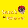 Sasa's異想雜貨舖