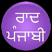 Read Punjabi Font Automatic