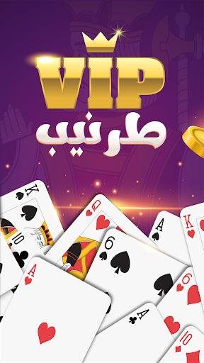 VIP u0637u0631u0646u064au0628 2.6.3 screenshots 1