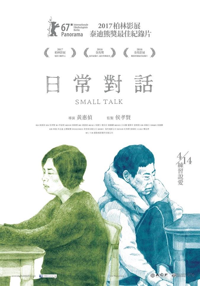 日常對話 (Small Talk, 2016)