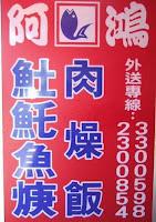 阿鴻土魠魚焿