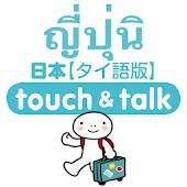 YUBISASHI ภาษาไทย-ญี่ปุ่น