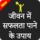 Self improvement & Personality Development Hindi Download for PC Windows 10/8/7