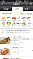 Screenshot of 오마이셰프 - 냉장고속 요리 레시피