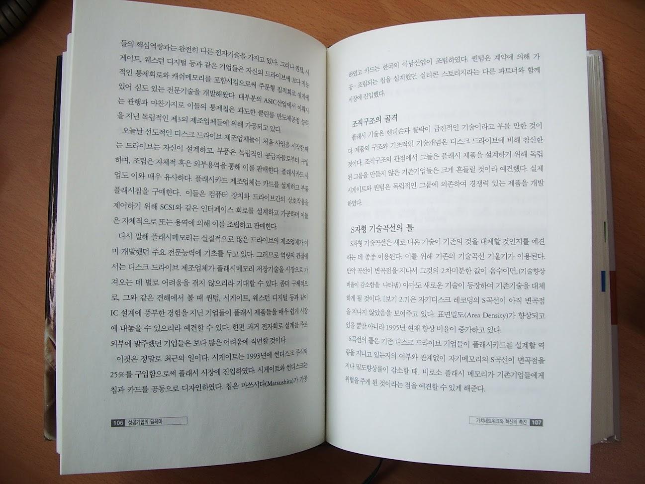 종이책에서 모바일까지 목록 페이지 네비게이션의 변화