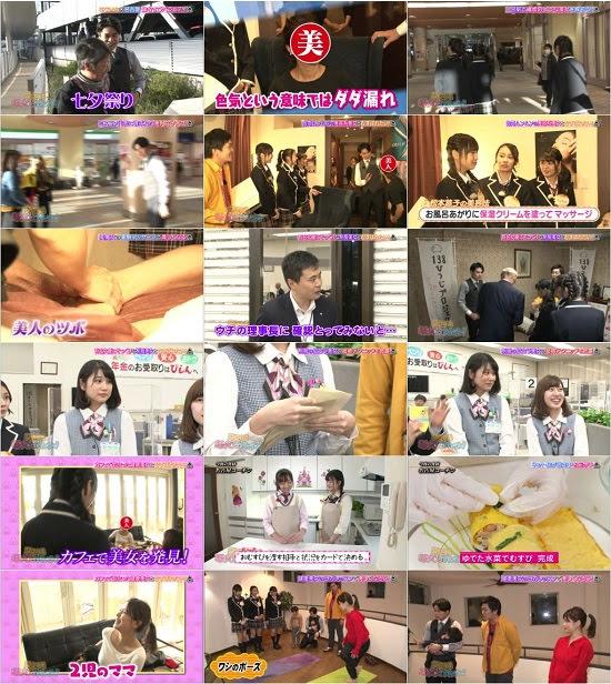 (TV-Variety)(720p) SKE48 むすびのイチバン! ep34 171211
