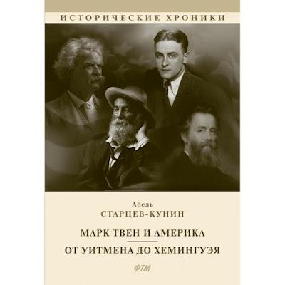 Марк Твен и Америка. От Уитмена до Хемингуэя. Старцев-Кунин А.