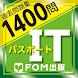 ITパスポート試験過去問題集1400問 解説付:富士通FOM - Androidアプリ