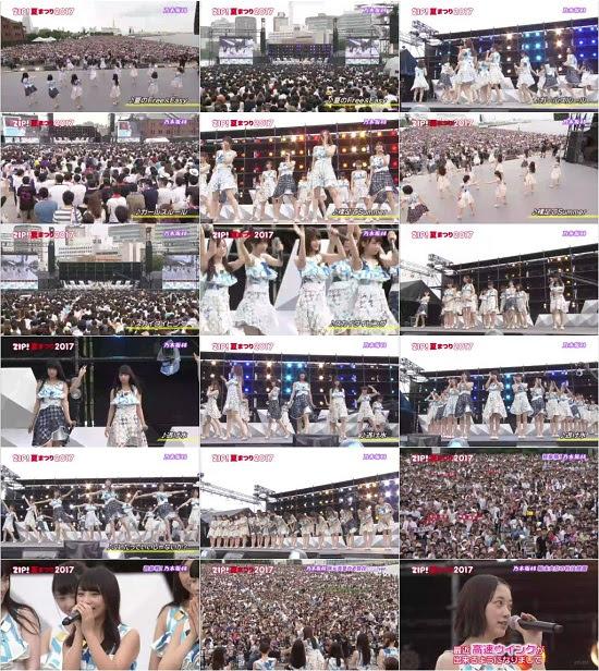 (TV-Music)(1080i) 乃木坂46 Part – ZIP!夏まつり2017 170923