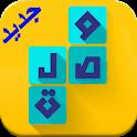 وصلة  Wasla - كلمات متقاطعة icon
