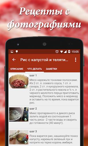 Рецепты из мяса