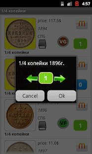 Imperial Russian Coins- screenshot thumbnail