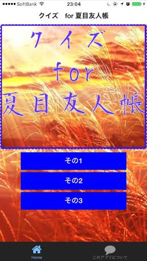 クイズ for 夏目友人帳