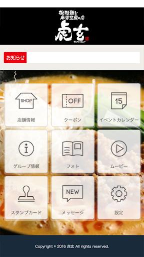 担担麺と麻婆豆腐の店 虎玄 トラゲン