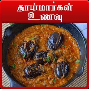 thaimargal food - náhled