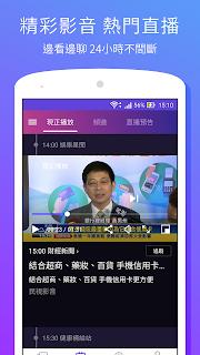 Yahoo奇摩新聞 - 直播Live 即時新聞 screenshot 01