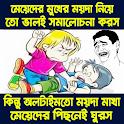 ছবি সহ বাংলা হাসির ট্রল   bangla funny troll icon