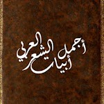 أجمل أبيات الشعر العربي 1.0