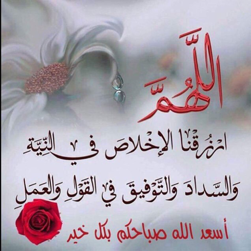 صور ورسائل صباح الأمل بالله Apps On Google Play