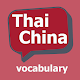 Learn Chinese: Thai Download on Windows