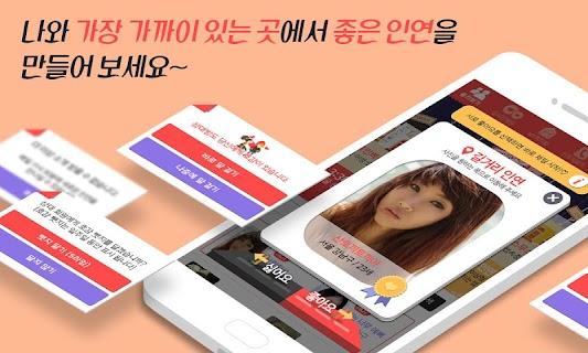 단거리연애-채팅 소개팅 랜덤채팅 만남 미팅 채팅어플 screenshot 03