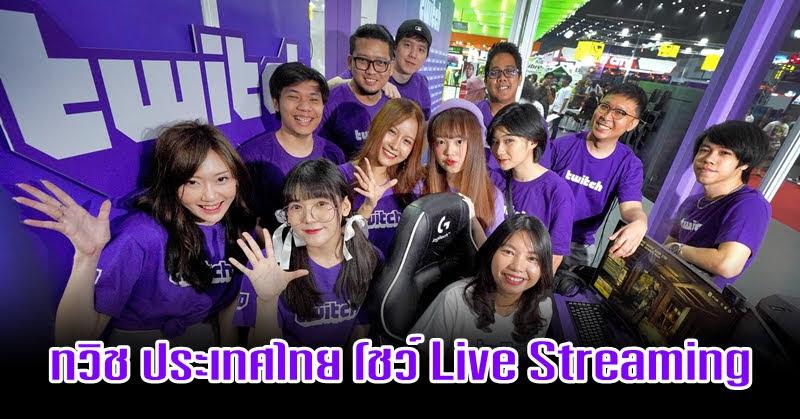 Twitch ประเทศไทย โชว์ Live Streaming ของสตรีมเมอร์ชื่อดังในงาน Thailand Game Expo by AIS eSport 2020