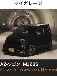 AZ-ワゴン  MJ23Sのカスタム事例画像 ひろ(CARTUNE関西支部副代表)さんの2019年01月09日18:45の投稿